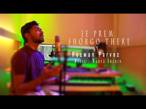 Je Prem Shorgo Theke | Rezwan Parvez | Cover Song | 2020