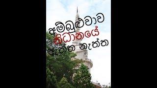 Ambuluwava  Nidhanaya