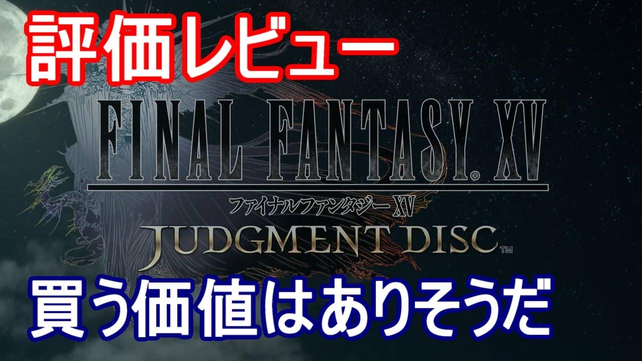 FF15 ファイナルファンタジー15 評価レビュー JUDGMENT DISC