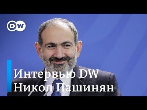 Интервью DW: премьер-министр Армении Никол Пашинян о революции, коррупции, Карабахе и Навальном