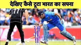 देखिए 6 गेंदों में कैसे टूटा भारत का World Cup जीतने का सपना | #CWC19 | Sports Tak