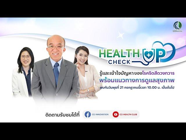 EP. 10 Health Check UP รู้ให้ถูกโรค -