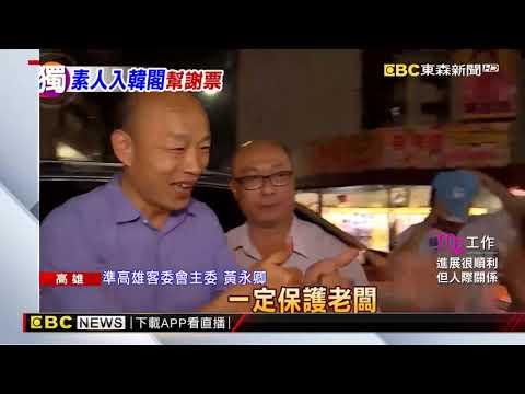準高雄客委會主委黃永卿 六合夜市「替韓謝攤販」