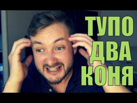 КИНДЕРБРО - ДВА ТУПО КОНЯ (18+)