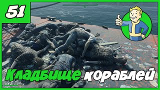 Fallout 4【Выживание】◄#51►Кладбище кораблей【1080p】【60FPS】