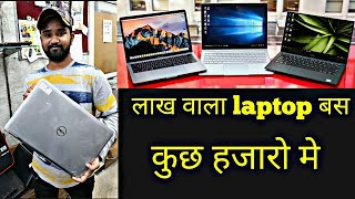 Used laptop wholesaler | Branded laptop market |cheapest laptop ever | multibrand laptop wholesaler