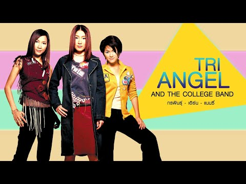 TRI ANGEL AND THE COLLEGE BAND : รวมศิลปิน TRI ANGEL AND THE COLLEGE BAND [Official Music Long Play]