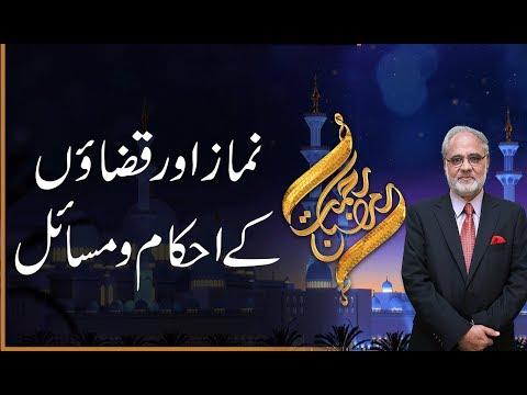Rehmat -e- Ramazan   Ramazan Sehar Transmission   Nazir Ahmed Ghazi   29 May 2019   92NewsHD