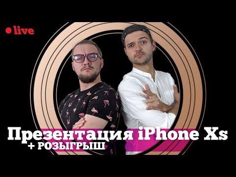Презентация Apple iPhone Xs на РУССКОМ и РОЗЫГРЫШ