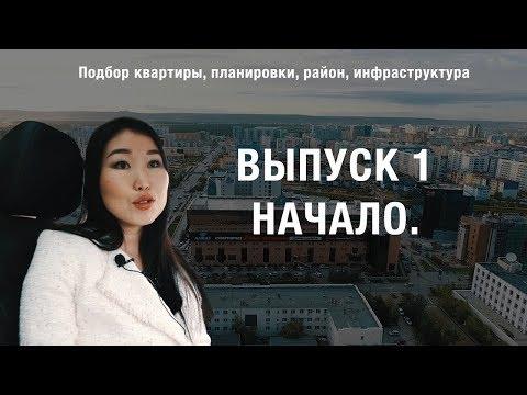 В каком районе города самые выгодные цены на квартиры? Красивый Якутск с высоты птичьего полета.
