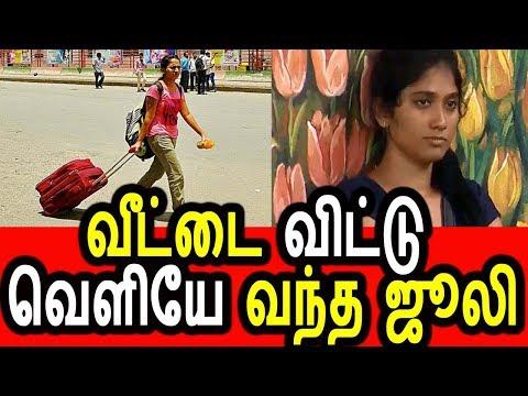வீட்டை விட்டு வெளியே வந்த ஜூலி | Bigg Boss Julie | Tamil Cinema News Kollywood News