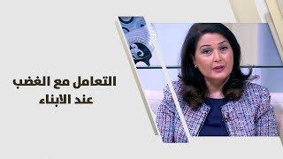 د. عايدة بيروتي أيوب - التعامل مع الغضب عند الابناء