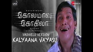 Kalyaana Vayasu Vadivelu version | Tamil Edits