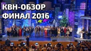 КВН-Обзор. Финал Высшей лиги 2016