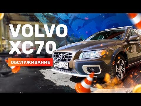 Volvo ХС70. Как обслуживать? Подержанные автомобили. Чистка клапана ЕГР