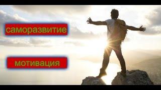 С чего начать саморазвитие #1 Сильная мотивация!