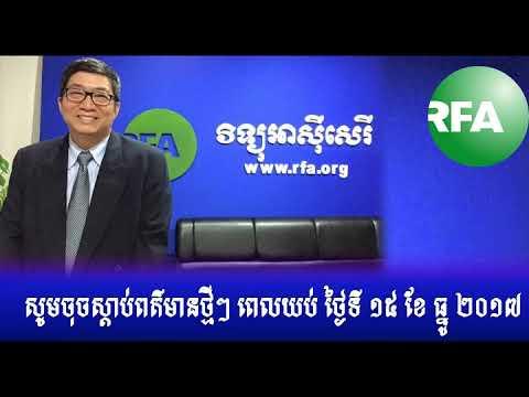 Radio Free Asia,សំឡេងនៃកម្មវិធីផ្សាយ, Cambodia Politics News,Cambodia News,By Neary khmer