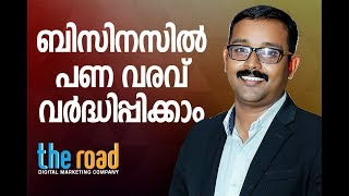 HOW TO MANAGE YOUR CASH FLOW IN BUSINESS- MALAYALAM BUSINESS TRAINING VK SHIHAB