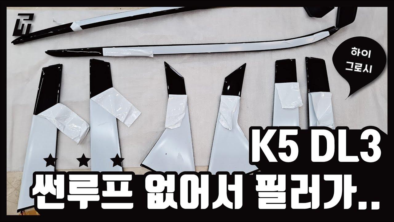 K5 DL3 썬루프 없어서 필러가..하이그로시로 교체하기