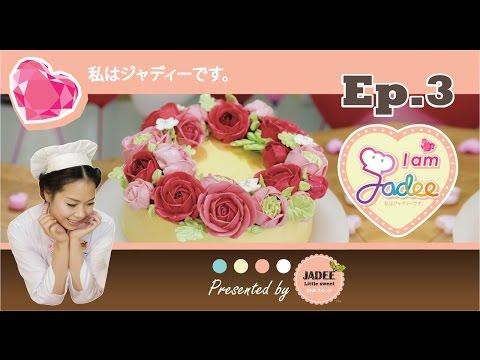 เค้กดอกไม้ บัตเตอร์ครีม - Buttercream flower cake (Valentine's day)