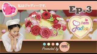 เค้กดอกไม้ บัตเตอร์ครีม - Buttercream flower cake (Valentine
