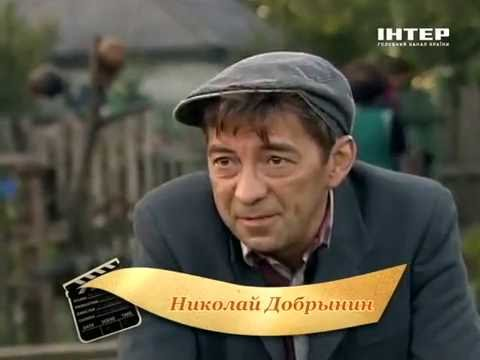 Сваты  Жизнь без грима  6 серия  Николай Добрынин