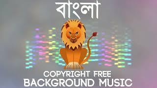 Bangla Background Music   Copyright Free Bangla Song   Copyright Free Bangla Background Music BDMIX