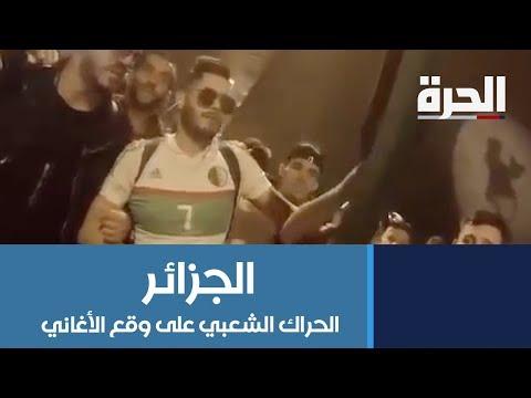 عشرات الأغاني والأشعار تلهم الحراك الشعبي في الجزائر  - 17:53-2019 / 3 / 17