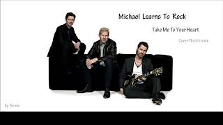 [Thai Ver] Take Me To Your Heart - MLTR (Cover ร้องภาษาไทย) by Neww Th