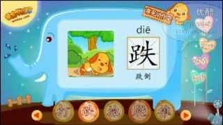учим китайский язык урок 15