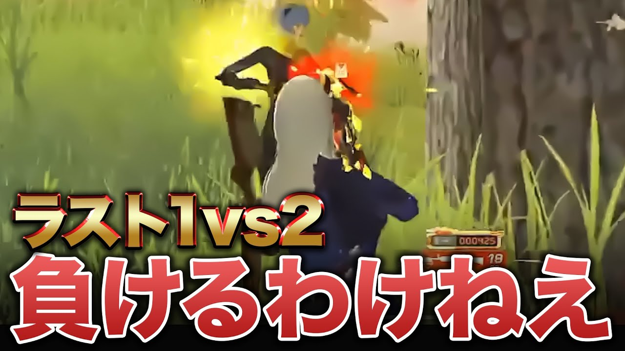 【荒野行動】ラスト1v2負けるわけないよなぁ?