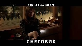 СНЕГОВИК ТВ СПОТ| в кино с 23 ноября
