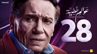 Awalem Khafeya Series - Ep 28 | عادل إمام - HD مسلسل عوالم خفية - الحلقة 28 الثامنة والعشرون