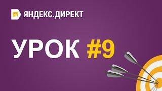 Яндекс.Директ - Урок 9. Минус слова