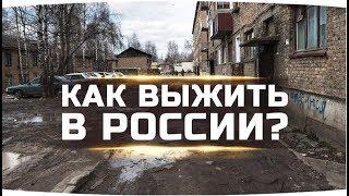 СИМУЛЯТОР ВЫЖИВАНИЯ В РОССИИ ● ШХД: ЗИМА / IT'S WINTER