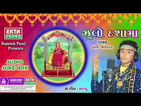Julo Dashamaa || Hari Bharwad || Ekta Sound || Dashamaa Song