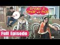 """Bhabiji Ghar Par Hain"" Full Episode 7th February On Location Shoot 