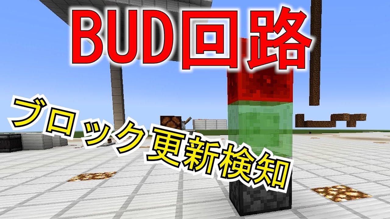 【マイクラの教科書】BUD回路【JE】