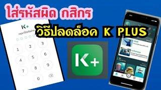 ปลดล็อคโปรไฟล์ k plus | กดรหัสผิด กสิกร | วิธีปลดล็อค ตั้งรหัสใหม่ k plus | k plus เข้าสู่ระบบไม่ได้