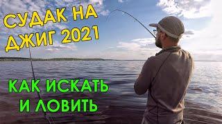 СУДАКИ ДУРЕЮТ ОТ ТАКОЙ ПРИМАНКИ ХИТ НА СУДАКА Рыбалка на судака 2021 Ловля судака на джиг летом