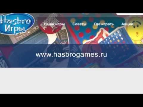Hasbro Gaming Russia Как выбрать настольную игру?