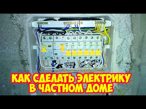 Как сделать электрику в частном доме!