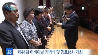 5월 2주 계양구정뉴스_제44회 어버이날 기념식 및 경로행사 개최 영상 썸네일