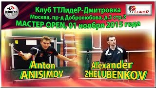 Master Open Alexander ZHELUBENKOV - Anton ANISIMOV TTLideR Table Tennis
