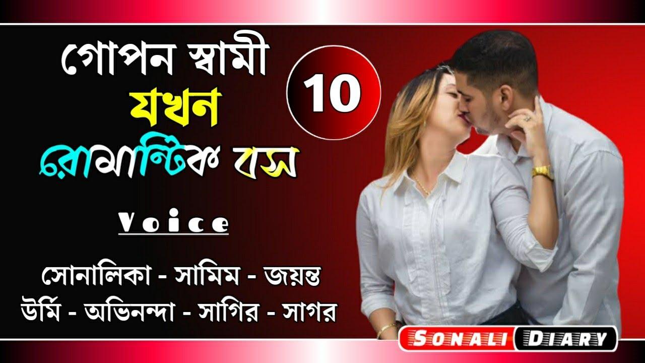 গোপন স্বামী যখন রোমান্টিক বস (10)    A Social Love Story    Ft Shonalika, Samim, (5)/Sonali Diary