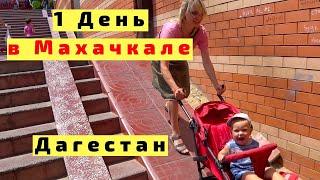 Один День в Махачкале. Дагестан с Детьми на Машине