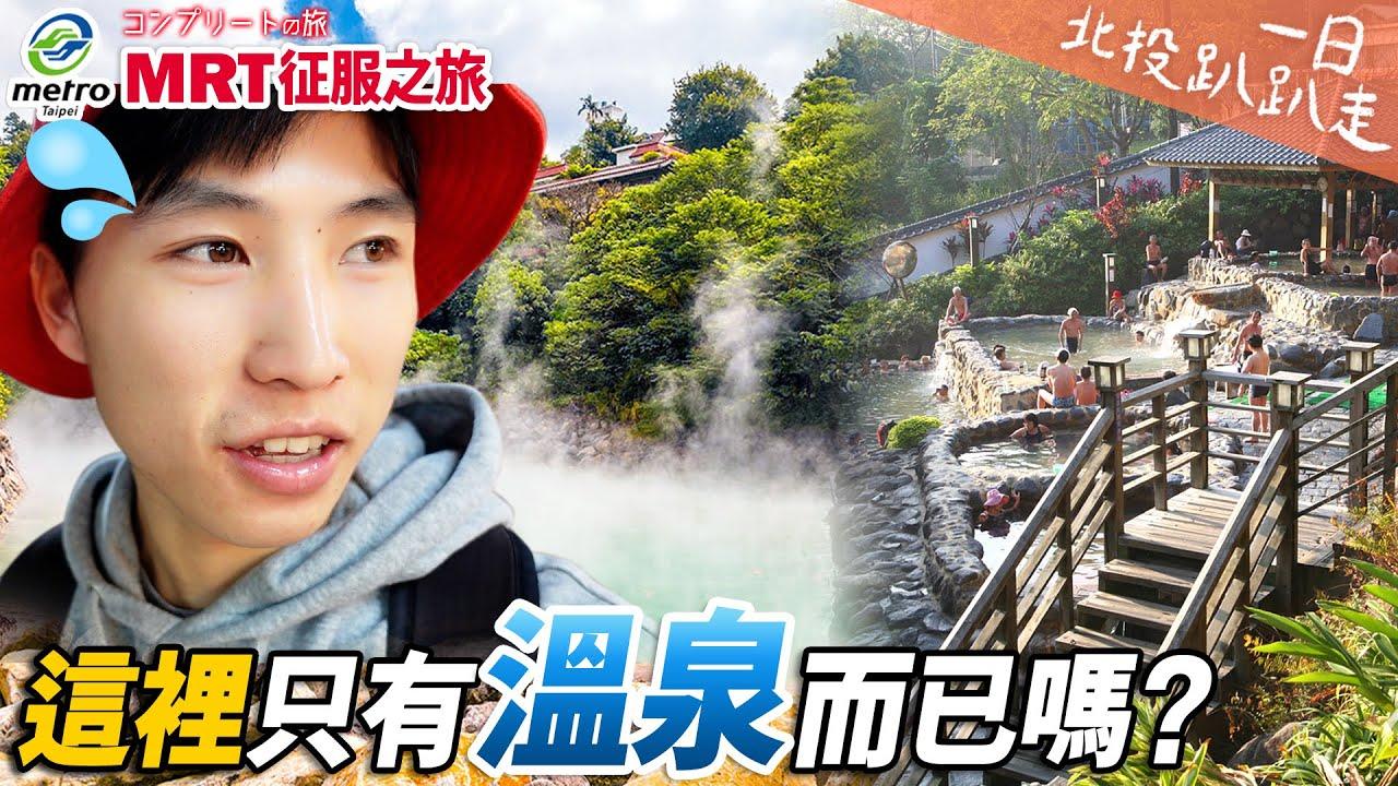 【台北131站跑透透之旅】走吧一日觀光客‼️日本人挖掘非溫泉北投推薦景點⁉️