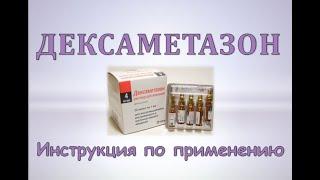 Дексаметазон (раствор для инъекций): Инструкция по применению