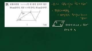 HME수학경시대회 기출문제 풀이 초4 20, 21번