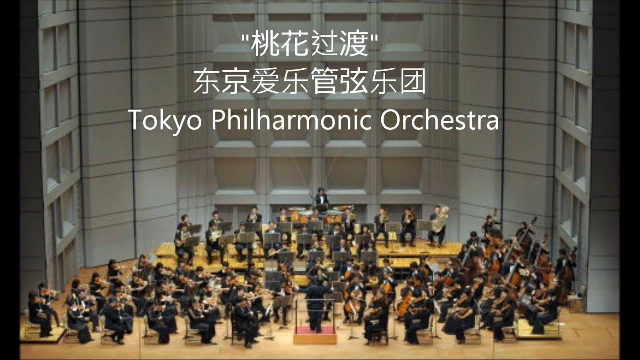 桃花過渡 (東京愛樂管絃樂團 Tokyo Philharmonic Orchestra)